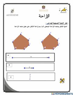 Interactive worksheet الازاحة 1-0