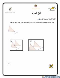 Interactive worksheet الإزاحة 00