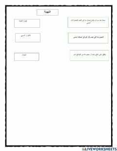 Interactive worksheet مراجعة