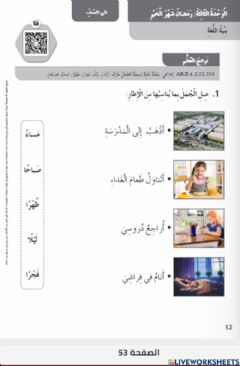 Interactive worksheet رمضان