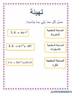 Interactive worksheet تهيئة