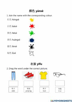 Interactive worksheet Chinese colours and clothes