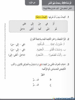 Interactive worksheet صفحة 51