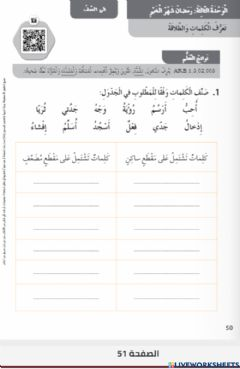 Interactive worksheet السكون والشدة