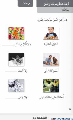 Interactive worksheet إكمال الجمل