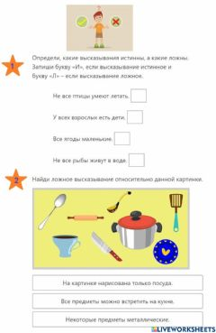 Interactive worksheet Логика