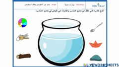 Interactive worksheet مهارات حسية2