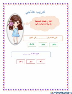 Interactive worksheet الهمزة متطرفة