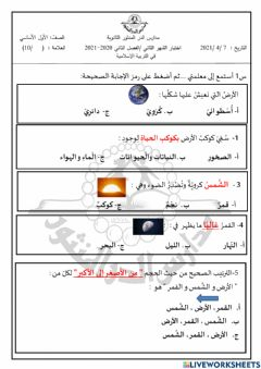 Interactive worksheet امتحان علوم ف2 ش2