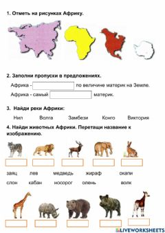 Interactive worksheet Материк Африка