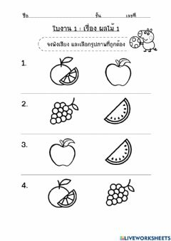 Interactive worksheet Fruit 1