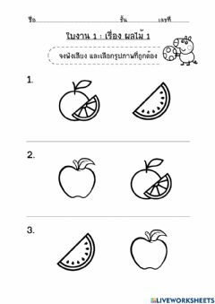 Interactive worksheet Fruit 1 (k2)