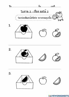 Interactive worksheet Fruit 2 (k2)