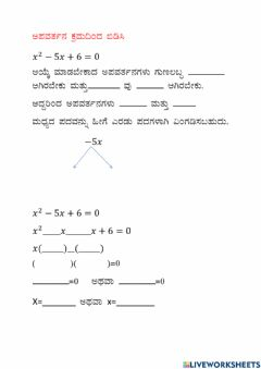 Interactive worksheet Solving QE by factorisation