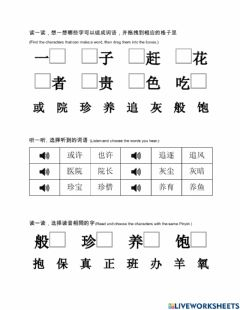 Interactive worksheet Standard Chinese-lesson 20
