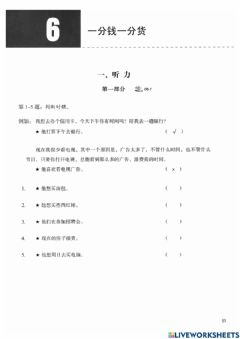 Interactive worksheet Hsk4A-Lesson6