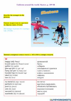 Interactive worksheet Uniforms around the world. Skaters. p. 109 SB
