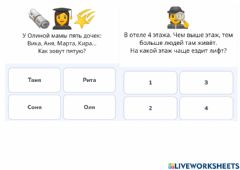 Interactive worksheet Задачи на логику