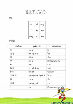 Interactive worksheet Lesson8 textbook