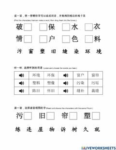Interactive worksheet Standard Chinese-lesson 21