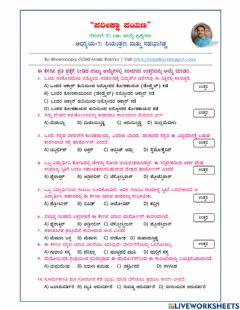 Interactive worksheet Control and Co-ordination