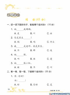 Interactive worksheet 汉语-01-01练习测试