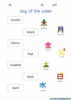 Interactive worksheet Day of the week Japanese