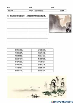 Interactive worksheet T5 chinese