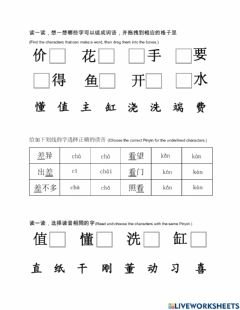 Interactive worksheet Standard Chinese-lesson 22-23