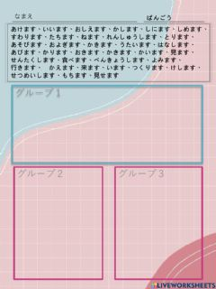 Interactive worksheet The 3 Japanese Verb Groups