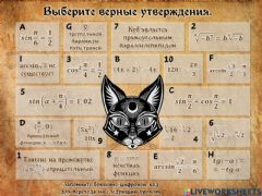 Interactive worksheet Пятница 13-е Начало