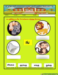 Interactive worksheet I-tamil -letters