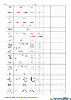 Interactive worksheet Chinese character