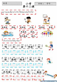 Interactive worksheet Test lesson 12 จ 23245