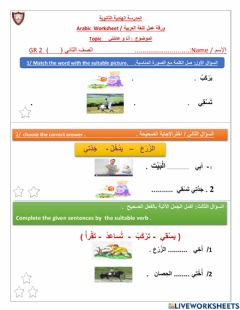 Interactive worksheet Me & my family