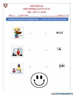 Interactive worksheet Me and my family